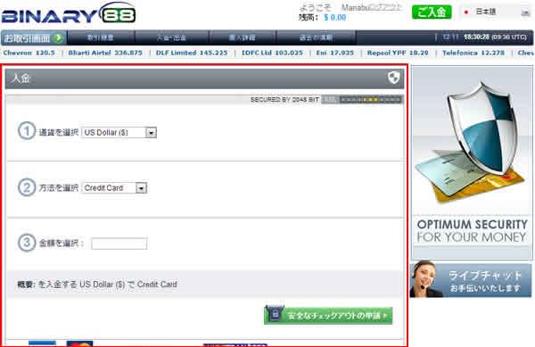 Binary88(バイナリー88)の入金画面