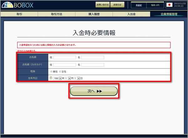 OBOXの入金時必要情報記入
