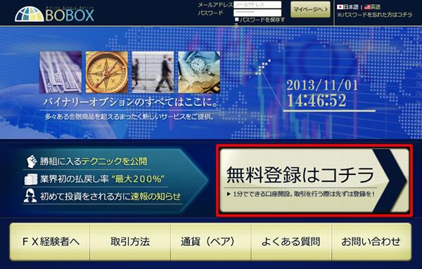 BOBOXの公式HP―トップページ