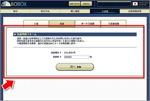 BOBOXの出金申請フォーム