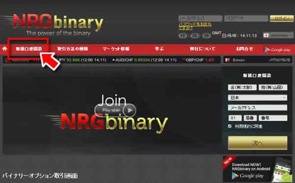 NRG Binary(バイナリー)の公式ページへアクセス