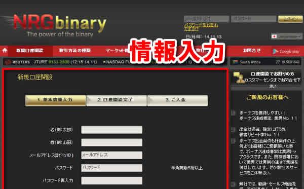 NRG Binary(バイナリー)の新規口座開設