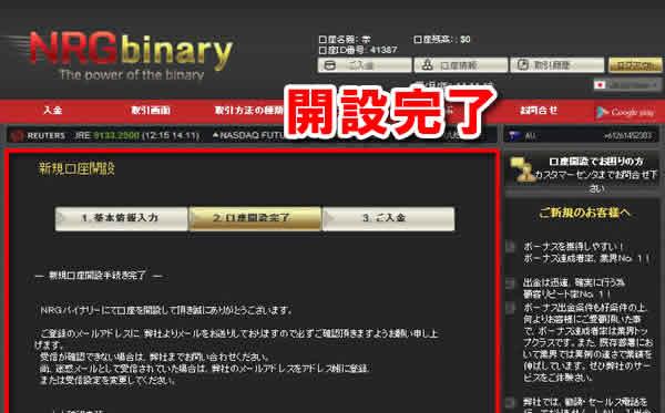 NRG Binary(バイナリー)のnrgbinary3