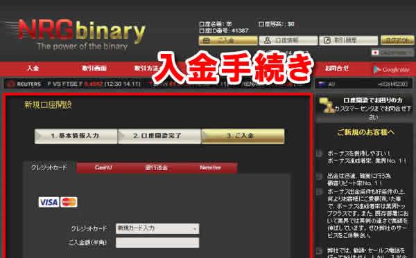 NRG Binary(バイナリー)の入金手続き