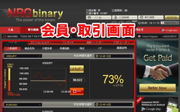 NRG Binary(バイナリー)の会員・取引画面