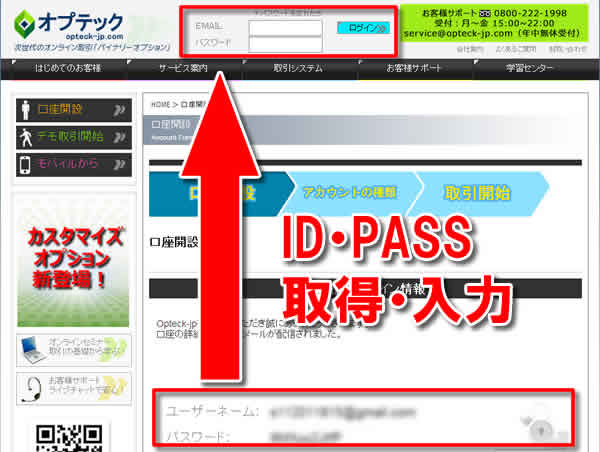 Opteck(オプテック)ID・PASS取得