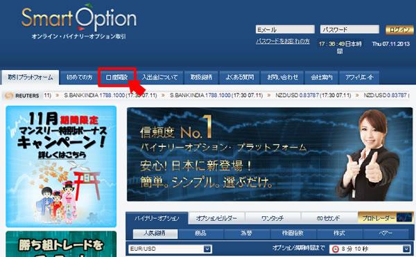 Smart Option(スマートプション)のスマートオプション公式ページへアクセス