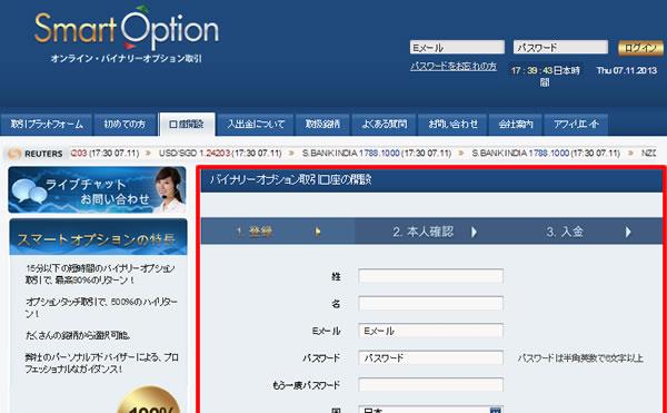 Smart Option(スマートプション)の会員登録