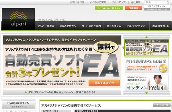 アルパリUKの日本語サイト