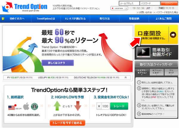 Trend Option(トレンドオプション)の公式ページへアクセス