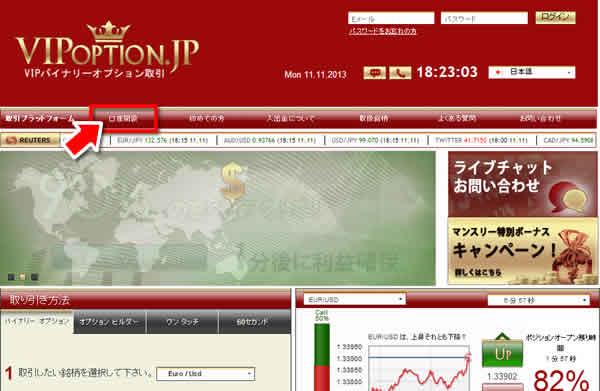 VIP Option(ビップオプション)の公式ページへアクセス