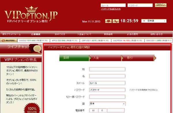 VIP Option(ビップオプション)のバイナリーオプション取引口座の開