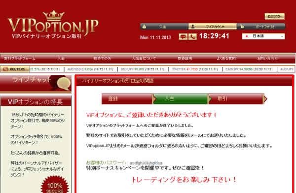 VIP Option(ビップオプション)のパスワード情報等