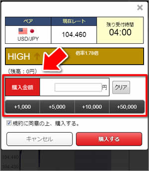 HIGHLOW選択