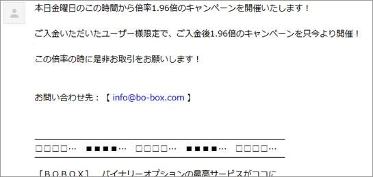 BOBOXのメルマガ
