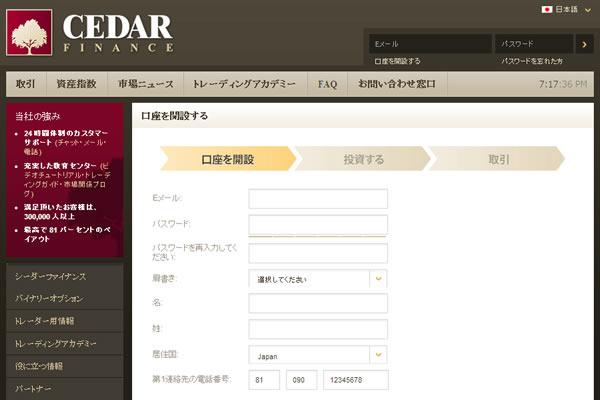 Cedar Finance(シーダーファイナンス)口座開設