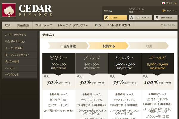 Cedar Finance(シーダーファイナンス)口座開設完了・プラン選択