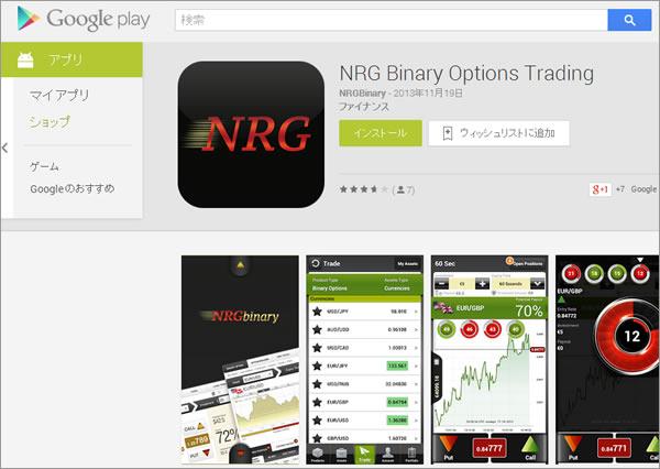NRGバイナリーのアプリ