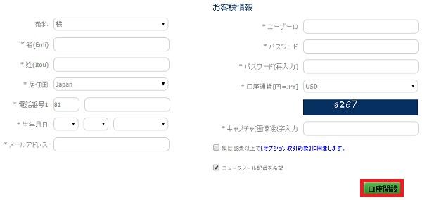 口座開設での個人情報登録画面の画像