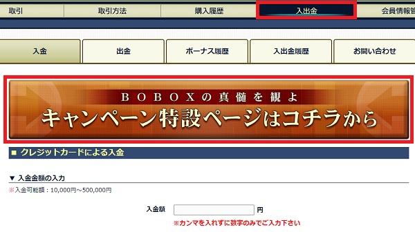 キャンペーンページの画像