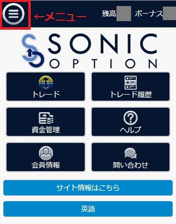 ソニックオプションのスマホ取引画面
