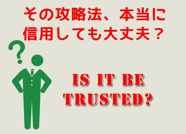 信用できますか?
