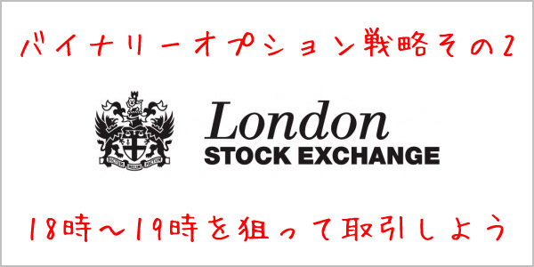 その2ロンドン市場