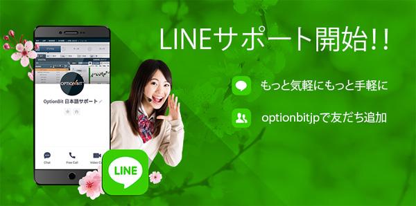 オプションビットライン2