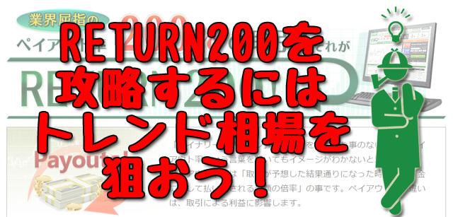 リターン200の攻略法